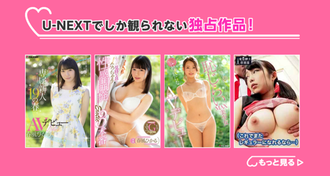 U-NEXT<ユーネクスト>のアダルト動画サイトリンク
