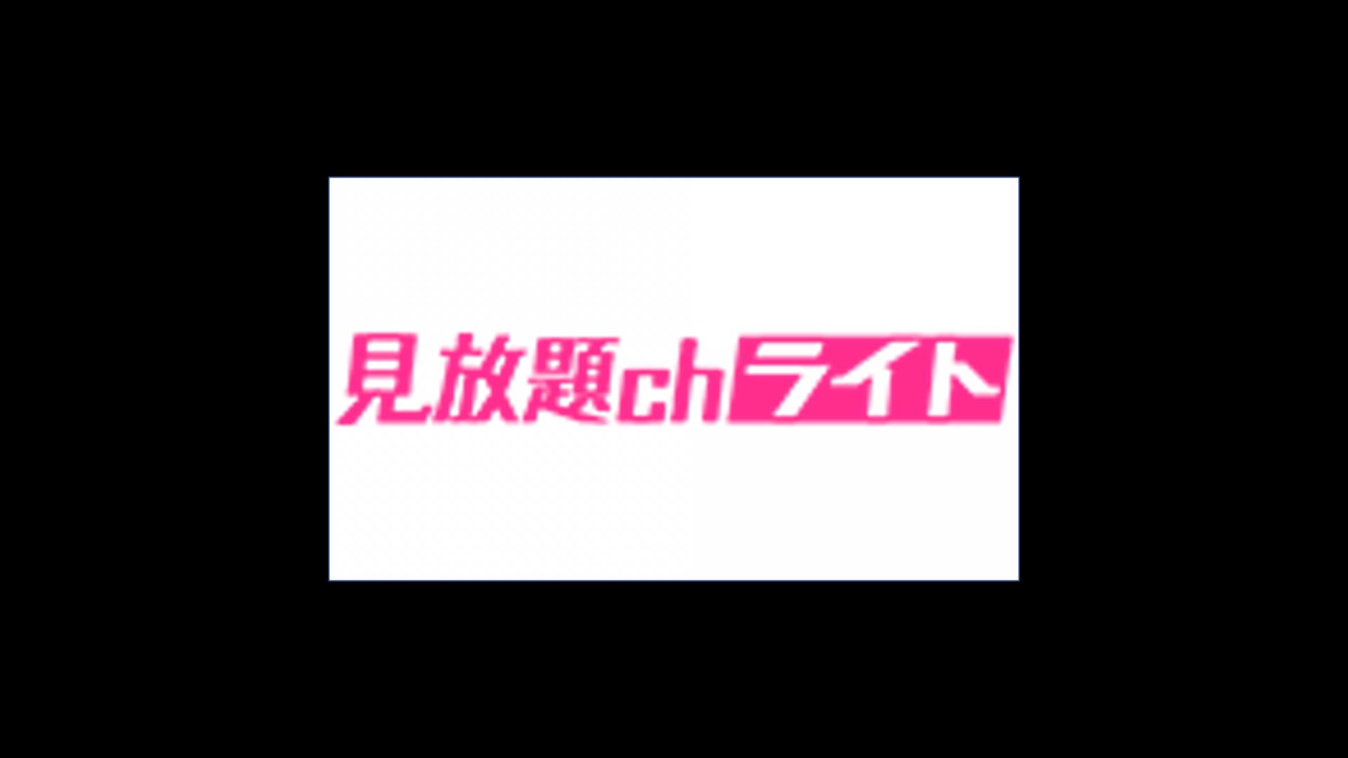 見放題chライト-IC
