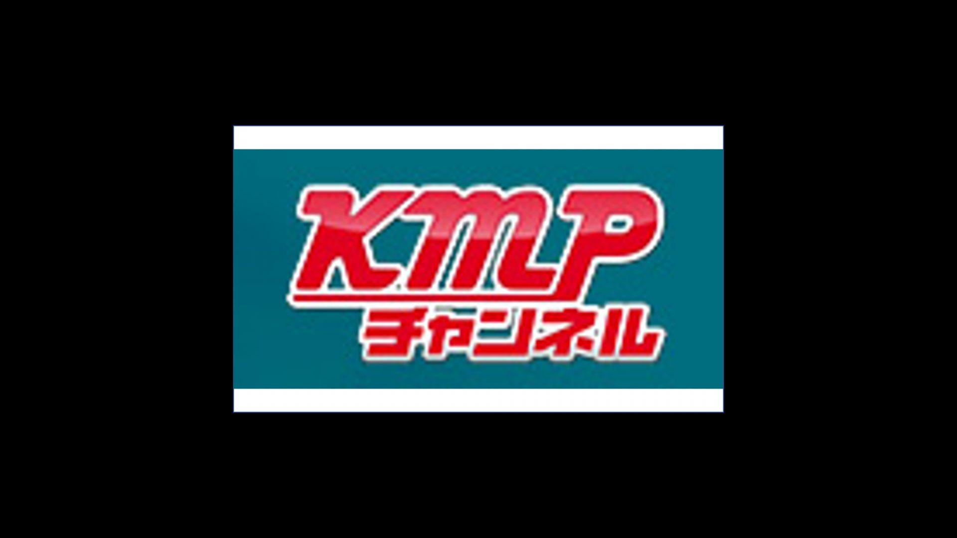 KMPチャンネル-IC