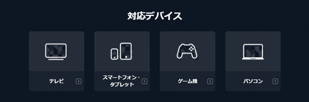 対応デバイス種類