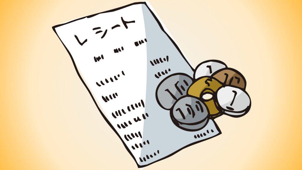 支払い(イメージ)