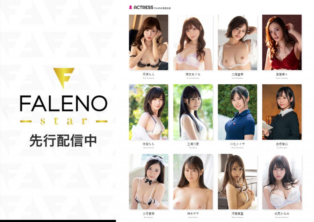 FALENO 先行配信&専属女優紹介