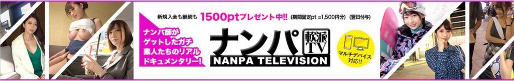 ナンパTV バナー