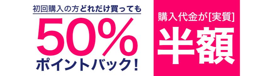 50%ポイント還元キャンペーン バナー