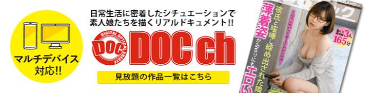 DOCch バナー